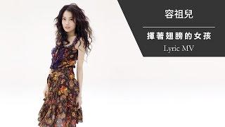 容祖兒 Joey Yung《揮著翅膀的女孩》[Lyric MV]