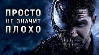 ВЕНОМ 2018 - ОБЗОР / АНАЛИТИКА / МНЕНИЕ
