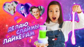 ДЕЛАЮ СЛАЙМЫ ЛАЙКЕРАМ/ГОТОВЛЮСЬ К ВСТРЕЧЕ В МОСКВЕ/Видео Мария ОМГ