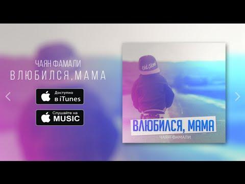 Чаян Фамали - Я влюбился, мама (official audio)