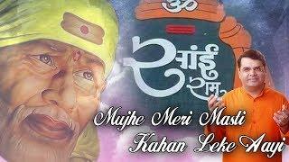 मुझे मेरी मस्ती कहाँ लेके आयी !! Latest Sai Bhajan !! Anil Hanslas Bhaiya Ji
