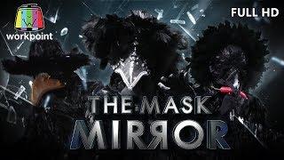 THE MASK MIRROR | EP.13 | 6 ก.พ. 63 Full HD