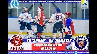 Видеообзор первого матча «Арлан» - «Алматы»