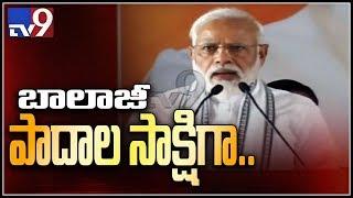 Narendra Modi praises Tamil Nadu people at Tirupati Praja Danyavada Sabha - TV9