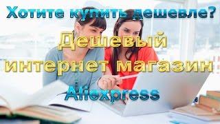 Дешевый интернет магазин. Aliexpress