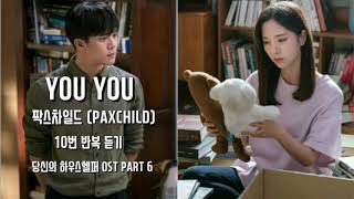 팍스차일드(PAXCHILD) - You You ☆10번 반복 듣기☆당신의 하우스헬퍼 OST Part 6