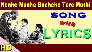 Nanhe Munhe Bachche Tere Muthi Mein Kya Hain | Lyrical Song