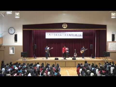 Futami Elementary School