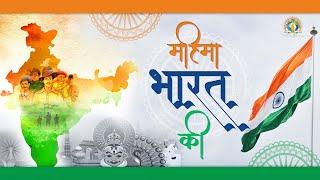 Mahima Bharat Ki | महिमा भारत की Part 2/2 | DJJS Bhajan