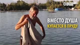 Почему русские в Таджикистане бросают своих стариков?