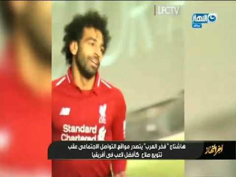 شاهد أغنية هشام عباس لمحمد صلاح بعد فوزه بجائزة أفضل لاعب في إفريقيا
