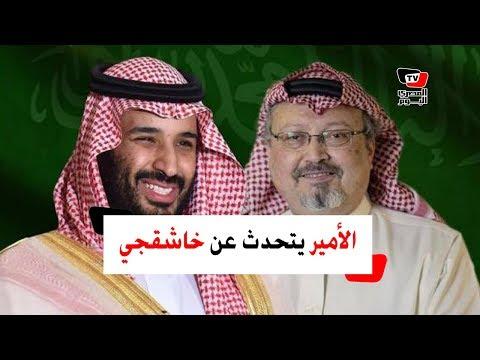 ماذا قال محمد بن سلمان عن مقتل خاشقجي؟