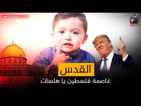 القدس عاصمة فلسطين غصب عنكم كلكم
