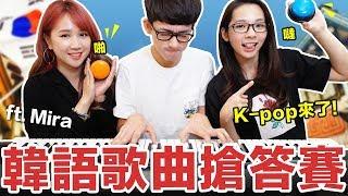 阿滴英文|Kpop Challenge! 韓國流行歌曲搶答賽! feat. Mira