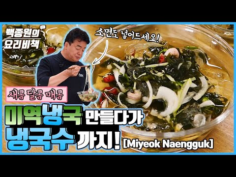 미역냉국 만들다가 국수가 땡겨 만든 냉국수! Ice-Cold Naengguk, Perfect for the Summer! It Makes You Crave Noodles!