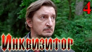 Сериал  Инквизитор  - Серия 4 - русский триллер HD