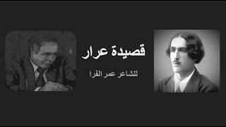 اغاني حصرية قصيدة عرار .. الشاعر عمر الفرا تحميل MP3