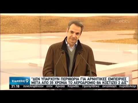 Κρήτη- Κ. Μητσοτάκης: Καστέλι και ΒΟΑΚ στο επίκεντρο | 08/02/2020 | ΕΡΤ