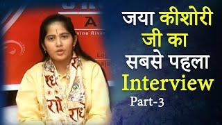Jaya Kishori ji Interview with Bhajanradio.com Part 1/3