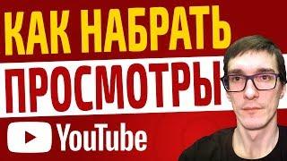 Как набрать просмотры на видео | 7 СПОСОБОВ набрать просмотры на YouTube