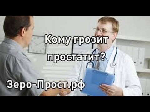 Лечение рака простаты в клиниках санкт петербурга