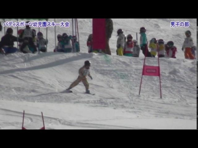 第10回湯沢町長杯・湯沢町観光協会長杯 バディスポーツ幼児園スキー大会
