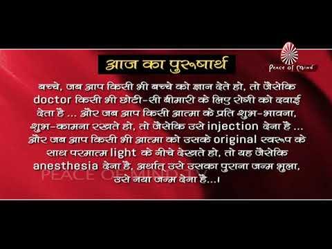 Aaj Ka Purusharth - 08.11.2018  - Peace of Mind TV видео