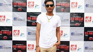 दयाहाङ राई मेरा गुरू    Nazir Hussain    Bir Bikram    FilmyKhabar.com