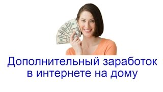 Дополнительный заработок в интернете на дому без вложений - 14 платящих сайтов