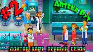 ИГРА ПРО ЭЛЛИСОН ХАРТ Doctor Hart Season One #2. Аптека Рут и первое свидание с Дэниелом