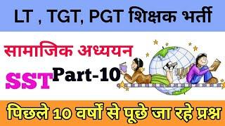 LT TGT, PGT शिक्षक भर्ती Part-10 SST  (सामाजिक अध्ययन) पिछले 10 सालों से लगातार पूछे गए प्रश्न