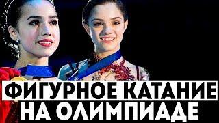 ФИГУРНОЕ КАТАНИЕ ОЛИМПИАДА 2018 | Россия на Олимпиаде в Корее | Kholo.pk