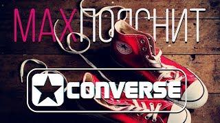 Почему резиновая обувь покорила Голливуд: история бренда Converse