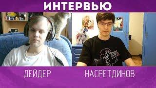 Руслан Насретдинов на интервью у Дейдера