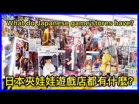 原來日本的遊戲店都放這些啊