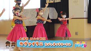 親子で楽しくフラダンス!「カヴァイラニ ちびっ子フラサークル 」大津市 石山公民館
