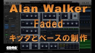 EDM作曲  Alan Walker(アランウォーカー ) Faded コピー1 キック&ベースの作り方