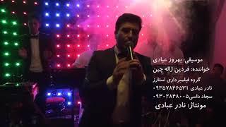 Fardin Jalecin - Gozle Meni 2017 ( Video )