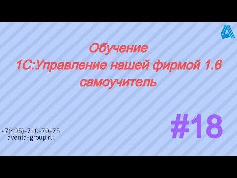 1С:Управление нашей фирмой 1.6. Урок 18. Учет рабочего времени сотрудников. За 5 минут.
