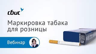 Маркировка табака — от приемки до продажи