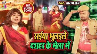 Alam Raj का सबसे सुपरहिट देवी गीत 2019| सईया भुलइले दशहरा के मेला में (official Video) Devigeet 2019