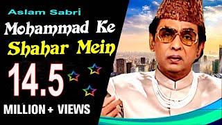 मोहम्मद के शहर में__Mohammad Ke Shaher Mein    Haji Aslam Sabri    Mohammad Ke Shahar Mein