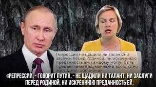 Что сказал Путин о советских репрессиях?