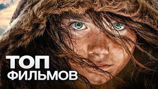 10 ФИЛЬМОВ О РАЗРУШЕННОЙ ПОСТАПОКАЛИПТИЧЕСКОЙ ПЛАНЕТЕ!