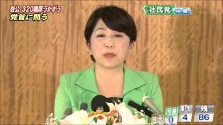 2012衆議院選挙社民負け犬の遠吠え敗戦会見福島みずほ