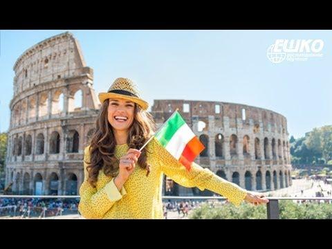 Итальянский язык. Повелительное наклонение.