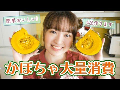 , title : '【かぼちゃ大量消費】簡単おいしい4品の料理をひたすら作ります!【料理音フェチASMR】