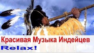 Музыка  Индейцев в Современной Обработке. Релакс!