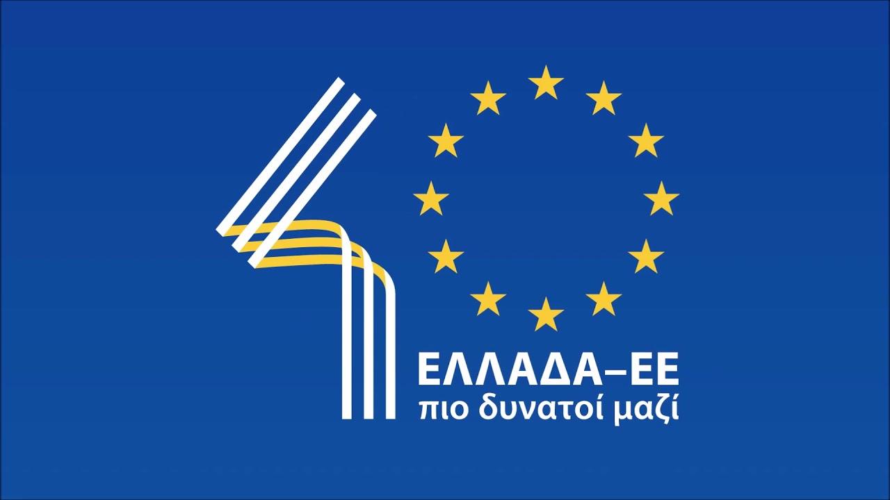 «Ελλάδα-ΕΕ : 40 χρόνια πιο δυνατοί μαζί» #40ΕλλάδαΕΕ