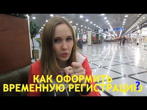 Переезд в Россию  Оформление временной регестрации.
